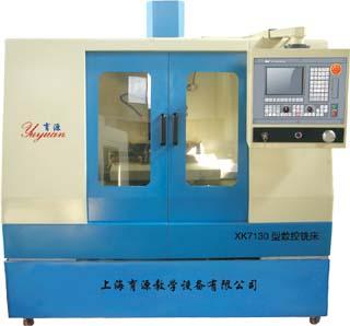 YY、XK7130型 数控铣床(教学-生产两用)