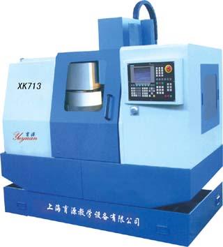 YY、XK7132型 数控铣床 (教学-生产两用)