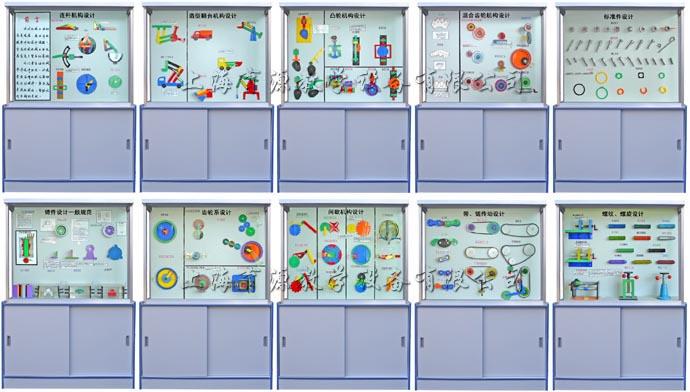 机械零件设计示教陈列柜