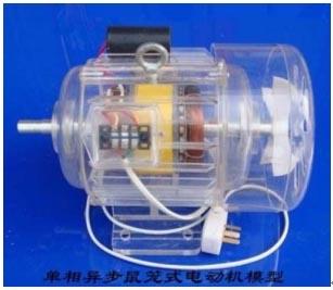透明电机模型
