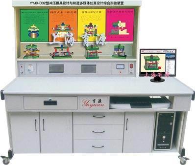 冲压模具设计与制造多媒体仿真设计综合实验装置