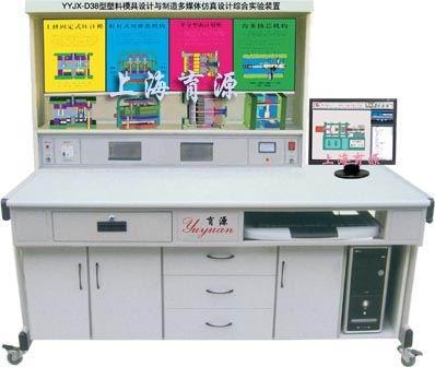 塑料模具设计与制造多媒体仿真设计综合实验装置
