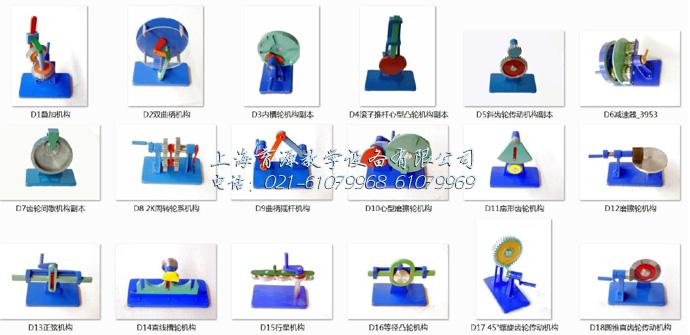 机构运动简图的测绘及分析实验模型