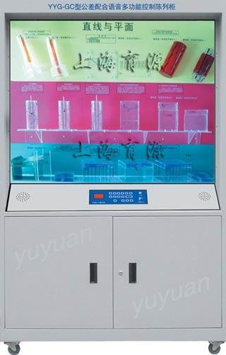 公差配合与技术测量陈列柜
