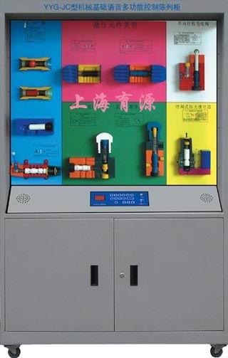 机械基础语音多功能控制陈列柜