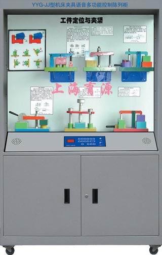 机床夹具语音多功能控制陈列柜
