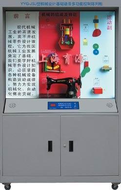 机械设计基础陈列柜