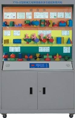 画法几何与机械制图语音多功能控制陈列柜