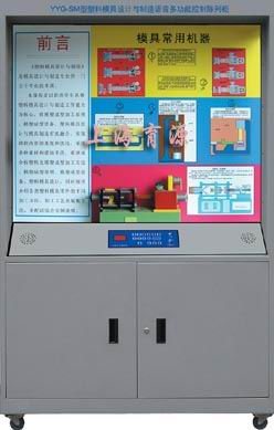 塑料模具设计与制造语音多功能控制陈列柜