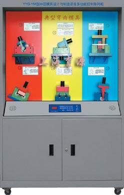冲压模具设计与制造语音多功能控制陈列柜