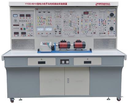 电力电子与电机拖动实验装置