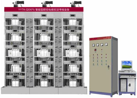 YYTK-QSXF5智能型群控电梯实训考核设备   每套价格:238000元 一、产品概述   YYTK-QSXF5 智能型群控电梯实训考核设备采用交流变频调速器与PLC程编的开关量与数字量双制式控制,并且设置了电路部分、机械部分等常见的几十项故障供学生动手实操。整套设备采用三台五层电梯群控,每台电梯都有一台PLC控制,PLC之间通过RS-485串行通讯交换数据,电梯外呼统一管理,更加接近现实中的楼宇电梯控制。学生不但可以锻炼故障检测和排除故障的能力,还可以了解多台PLC联机编程