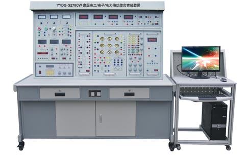 高级电工/电子/电力拖动综合实验装置(网络型)<