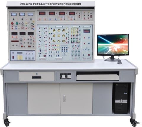 智能型电工/电子/电力拖动/PLC可编程电气控制综合实验装置