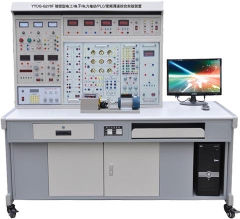智能型电工/电子/电力拖动/PLC/变频调速综合实验装置