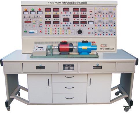 电机与变压器综合实验装置