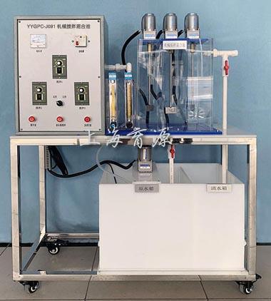 机械搅拌混合池