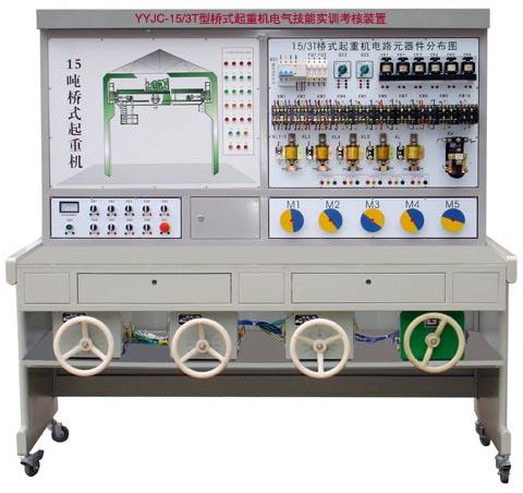 15/3T型桥式起重机电气技能fun88体育备用考核装置