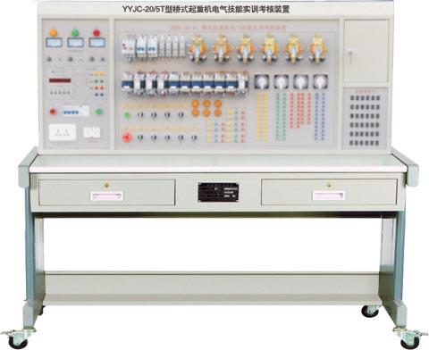 20/5T型桥式起重机电气技能bwin登录入口考核装置