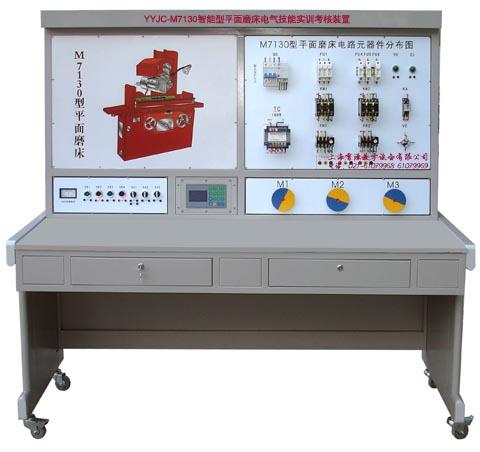 面磨床电气技能培训考核实验装置