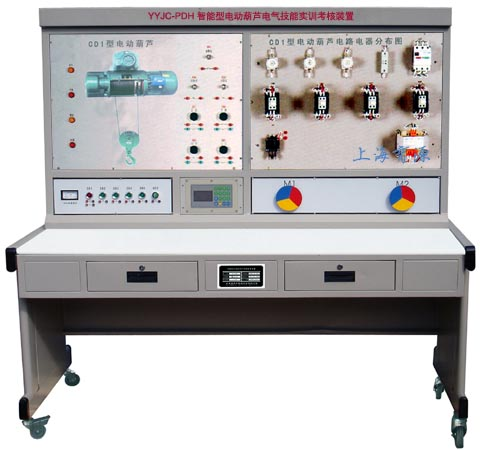 电动葫芦电气技能bwin登录入口考核装置