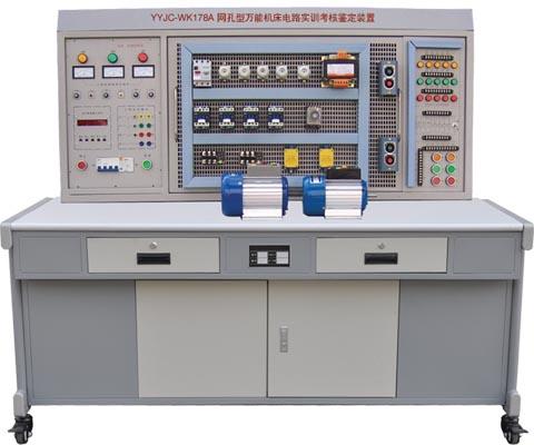 网孔型万能机床电路bwin登录入口考核鉴定装置