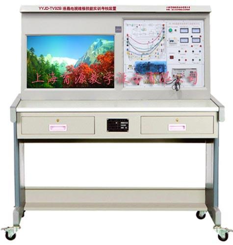 液晶电视维修技能bwin登录入口考核装置