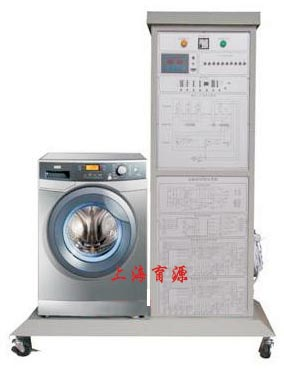 滚筒式洗衣机维修技能bwin登录入口考核装置