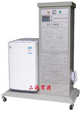 波轮式洗衣机维修技能bwin登录入口考核装置
