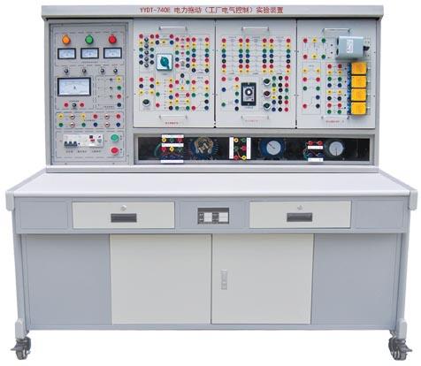 电力拖动(工厂电气控制)实验装置