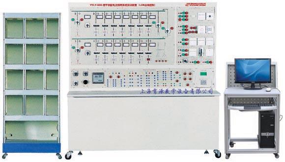yyly-gd3 楼宇供配电及照明系统实训装置(lon总线控制)