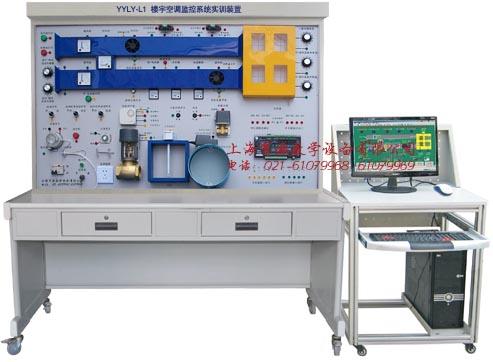 楼宇空调监控系统fun88体育备用装置