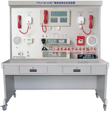 公共广播系统综合fun88体育备用装置
