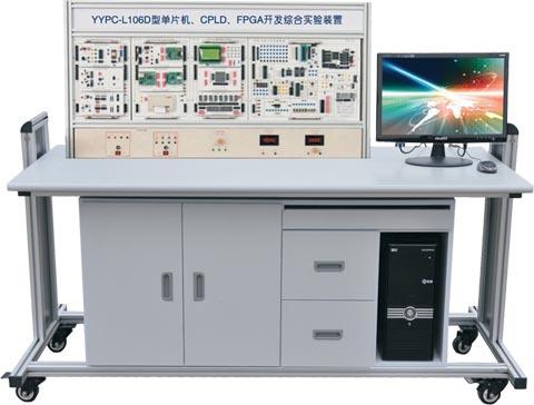 单片机、CPLD/FPGA开发综合实验装置