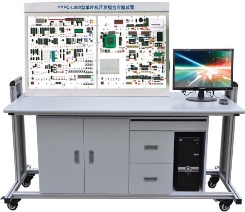 单片机开发综合实验装置