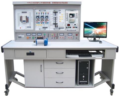 YYPLC-L202D型PLC可编程控制器、变频调速综合实验装置(网络型)