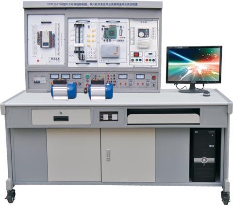 PLC可编程控制器、单片机开发应用及变频调速综合fun88体育备用装置