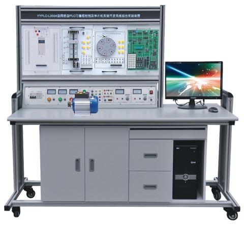 网络型PLC可编程控制及单片机实验开发系统综合实验装置