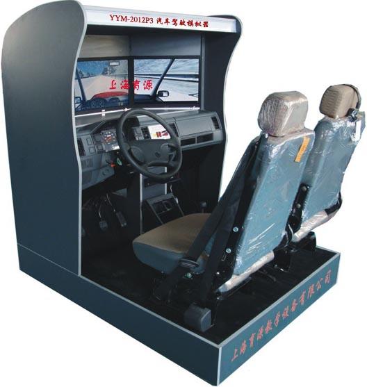 三屏汽车驾驶模拟器
