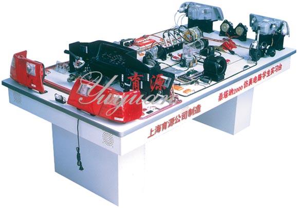 桑塔纳2000型汽车仿真电路实习台