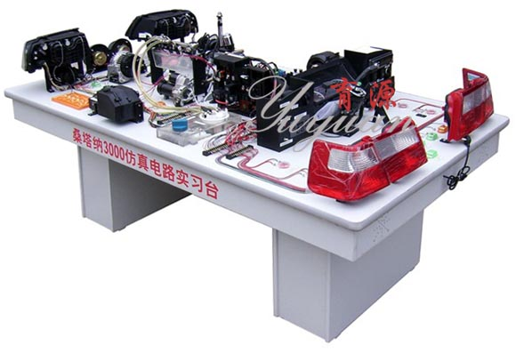 桑塔纳3000型汽车仿真电路实习台