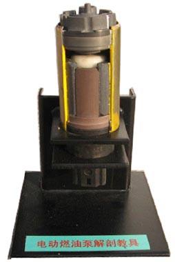 电动燃油泵解剖模型