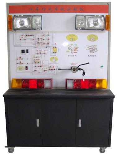 汽车灯光系统示教板(桑塔纳)