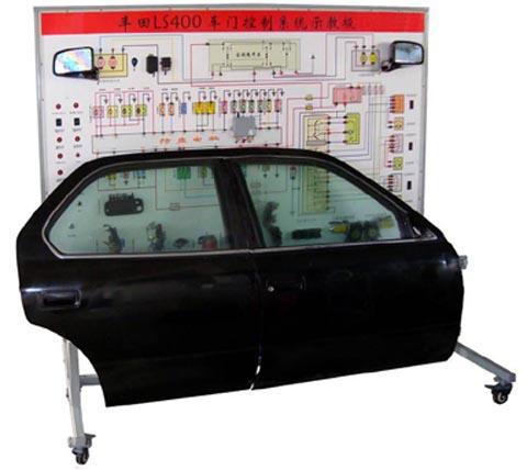 汽车车门控制系统示教板(LS400)