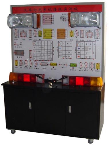 汽车照明/信号/仪表/雨刮系统示教板