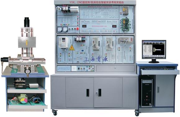 数控车/铣床综合智能bwin登录入口考核实验台