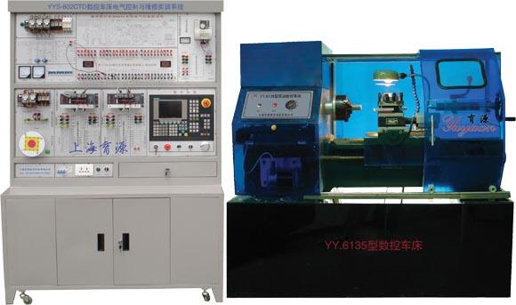 yys-802ctd 数控车床电气控制与维修实训系统(实物/西门子)