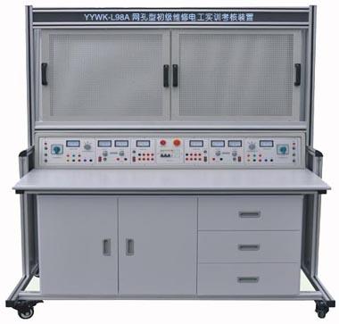网孔型初级维修电工bwin登录入口考核装置