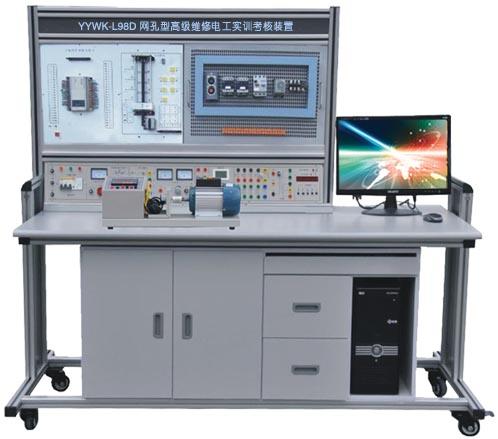 网孔型高级维修电工fun88体育备用考核装置