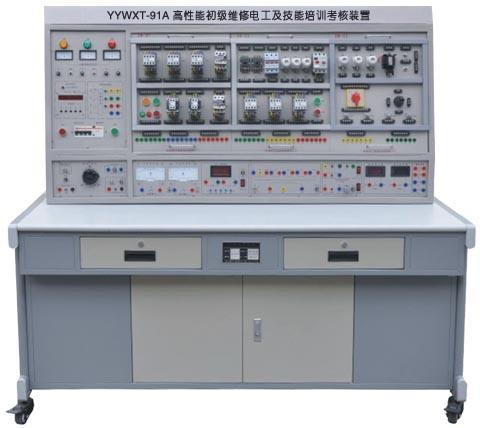 高性能初级维修电工及技能考核fun88体育备用装置
